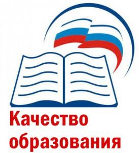 Всероссийский опрос о качестве работы образовательных организаций