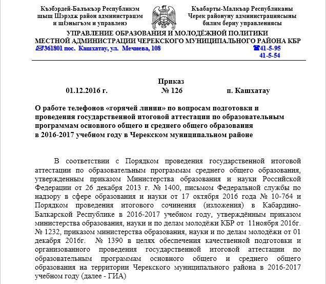 Доска объявлений управления образования ноябрь 2012 дать бесплатно объявление о вакансиях